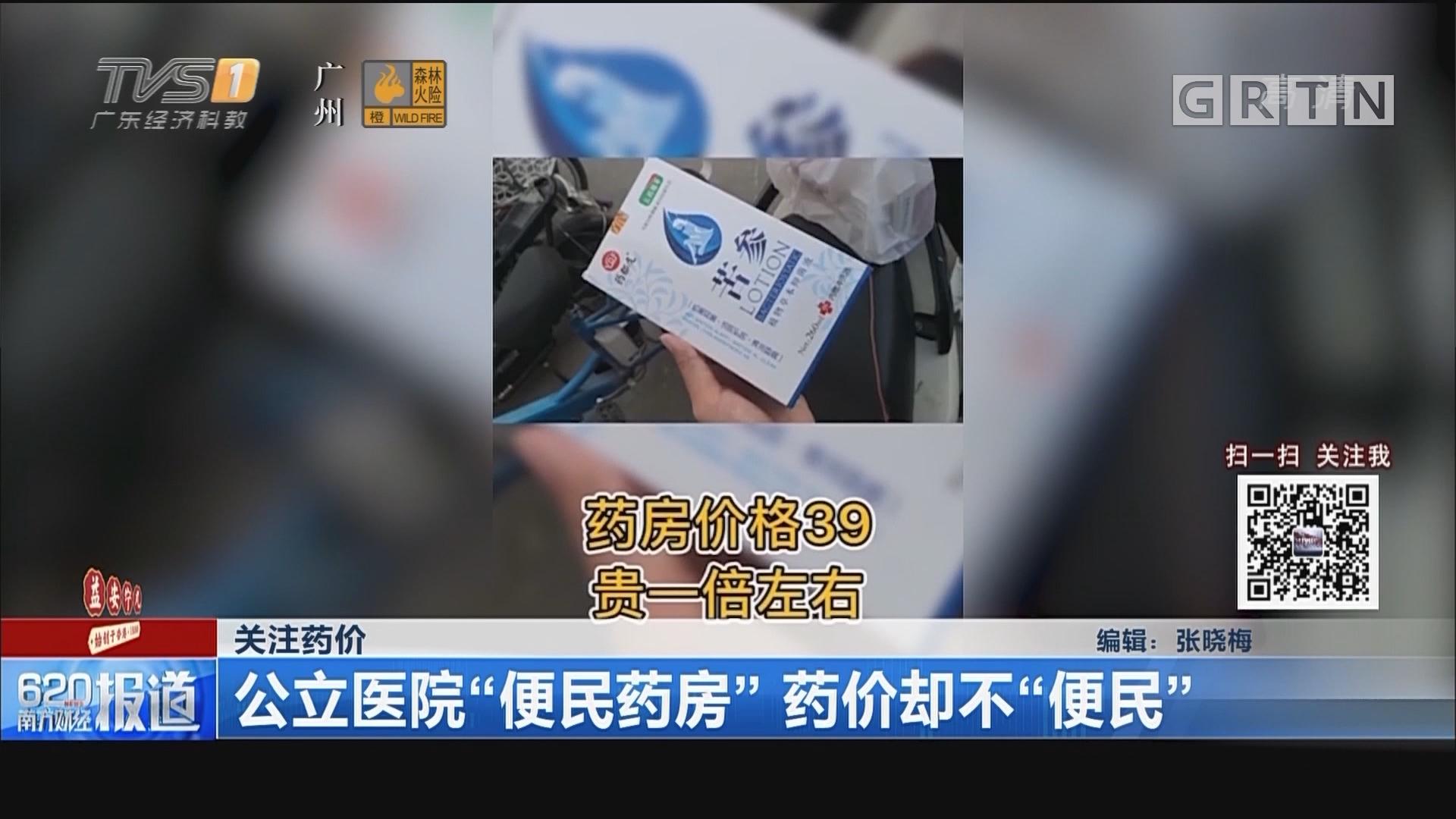 """关注药价:公立医院""""便民药房"""" 药价却不""""便民"""""""
