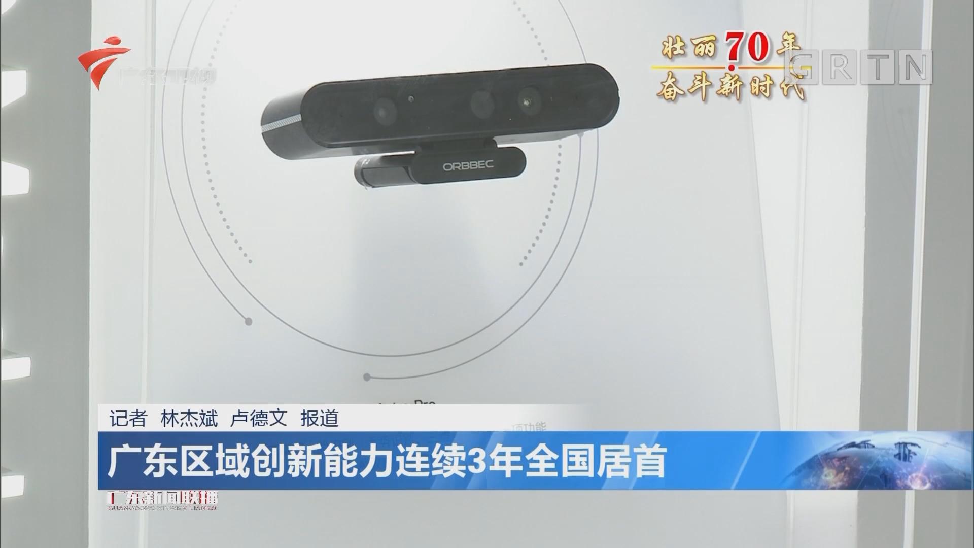 广东区域创新能力连续3年全国居首