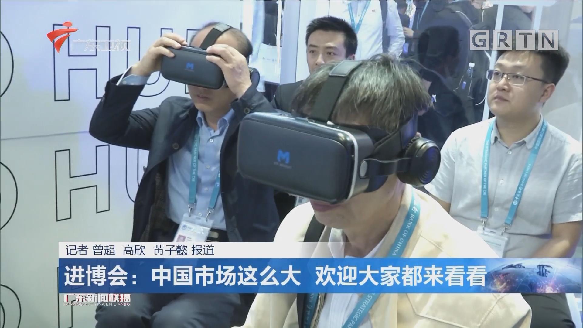 进博会:中国市场这么大 欢迎大家都来看看