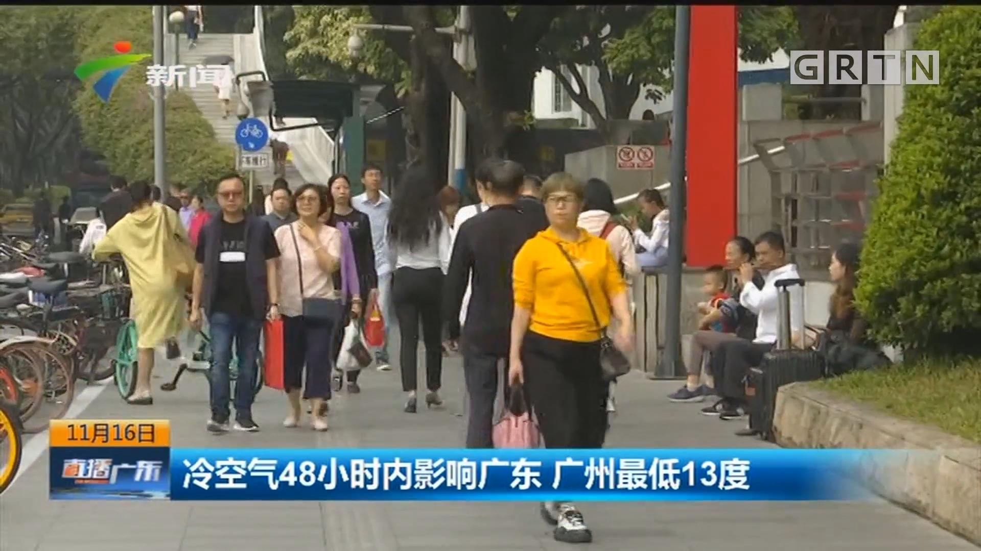 冷空气48小时内影响广东 广州最低13度