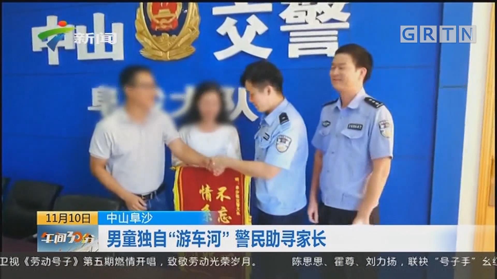 """中山阜沙:男童独自""""游车河"""" 警民助寻家长"""