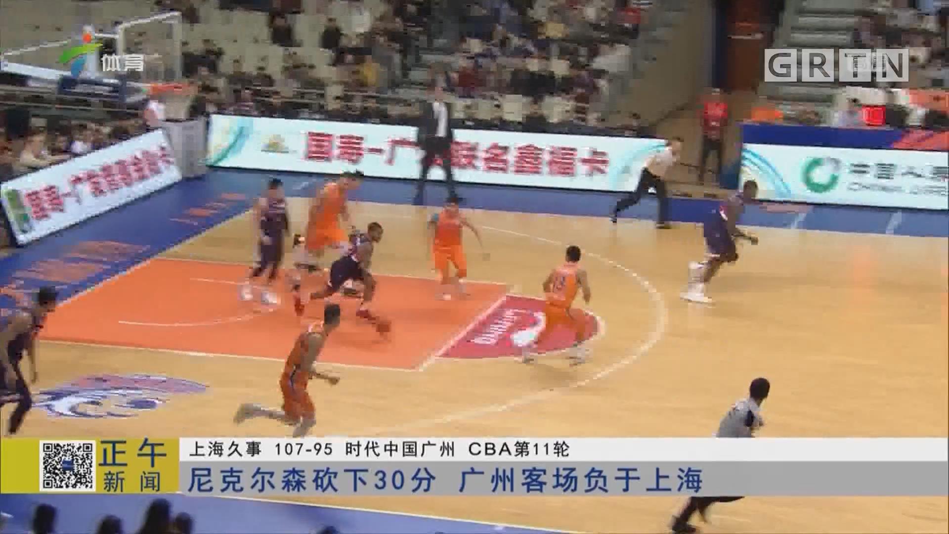 尼克尔森砍下30分 广州客场负于上海
