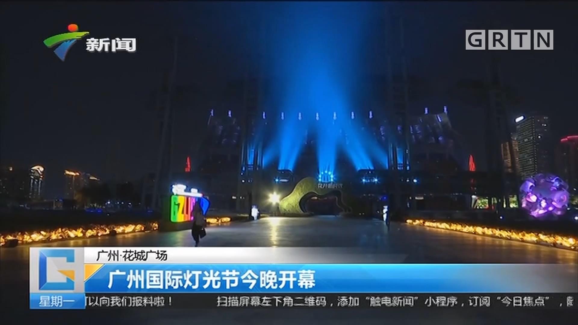 广州·花城广场:广州国际灯光节今晚开幕