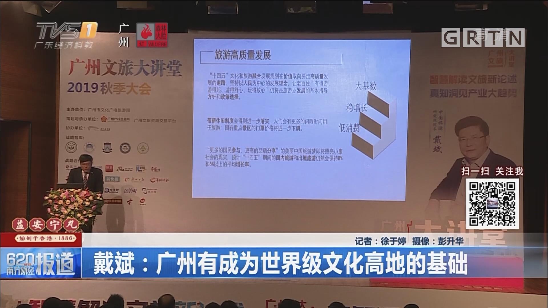 戴斌:广州有成为世界级文化高地的基础