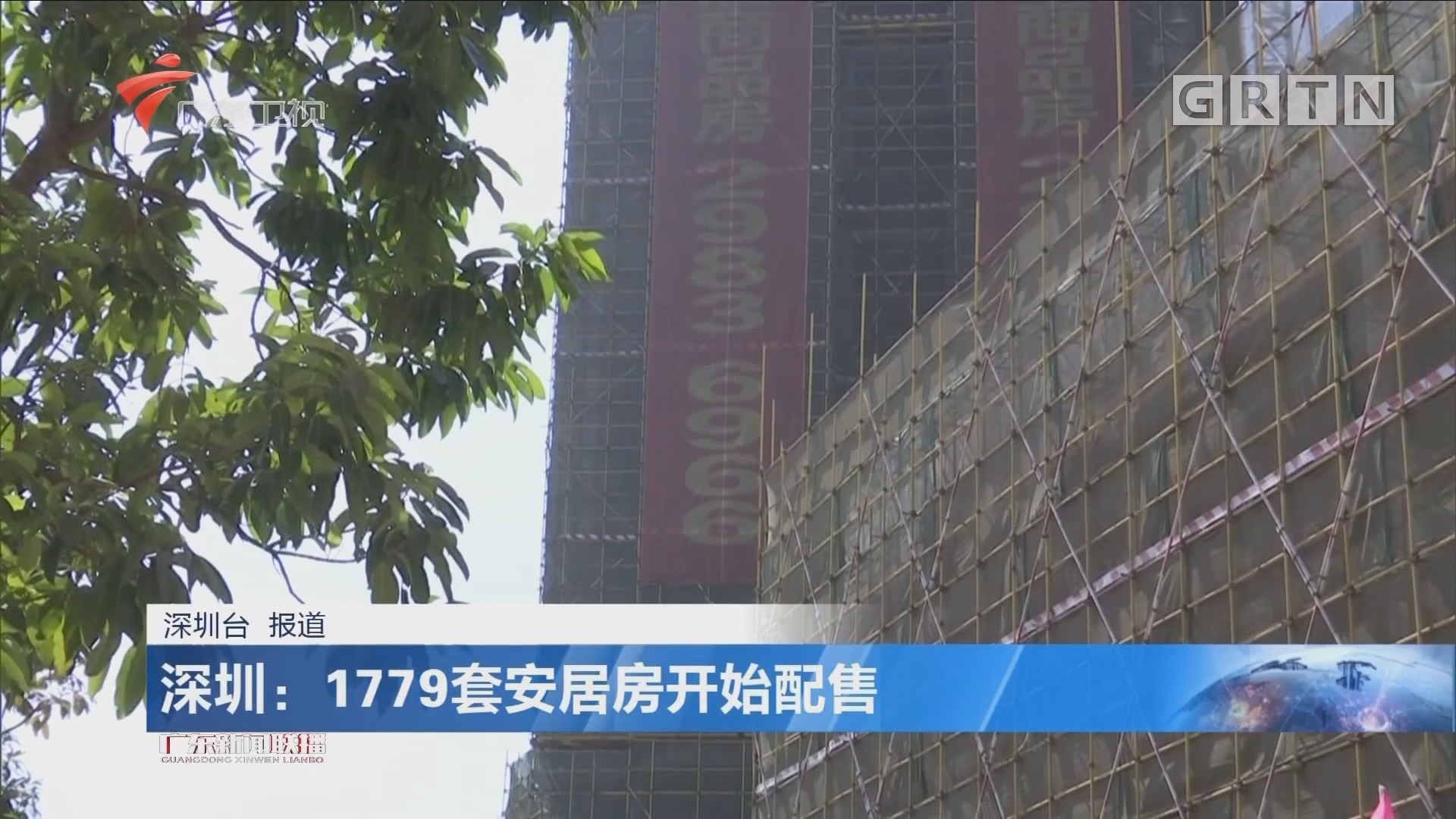 深圳:1779套安居房开始配售