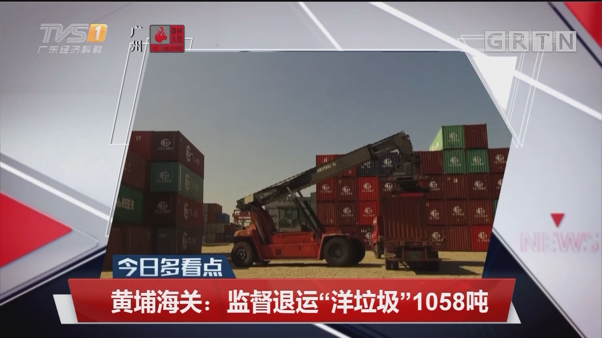 """黄埔海关:监督退运""""洋垃圾""""1058吨"""