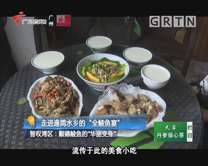 """智叹湾区:走进逢简水乡的""""全鲮鱼宴"""""""