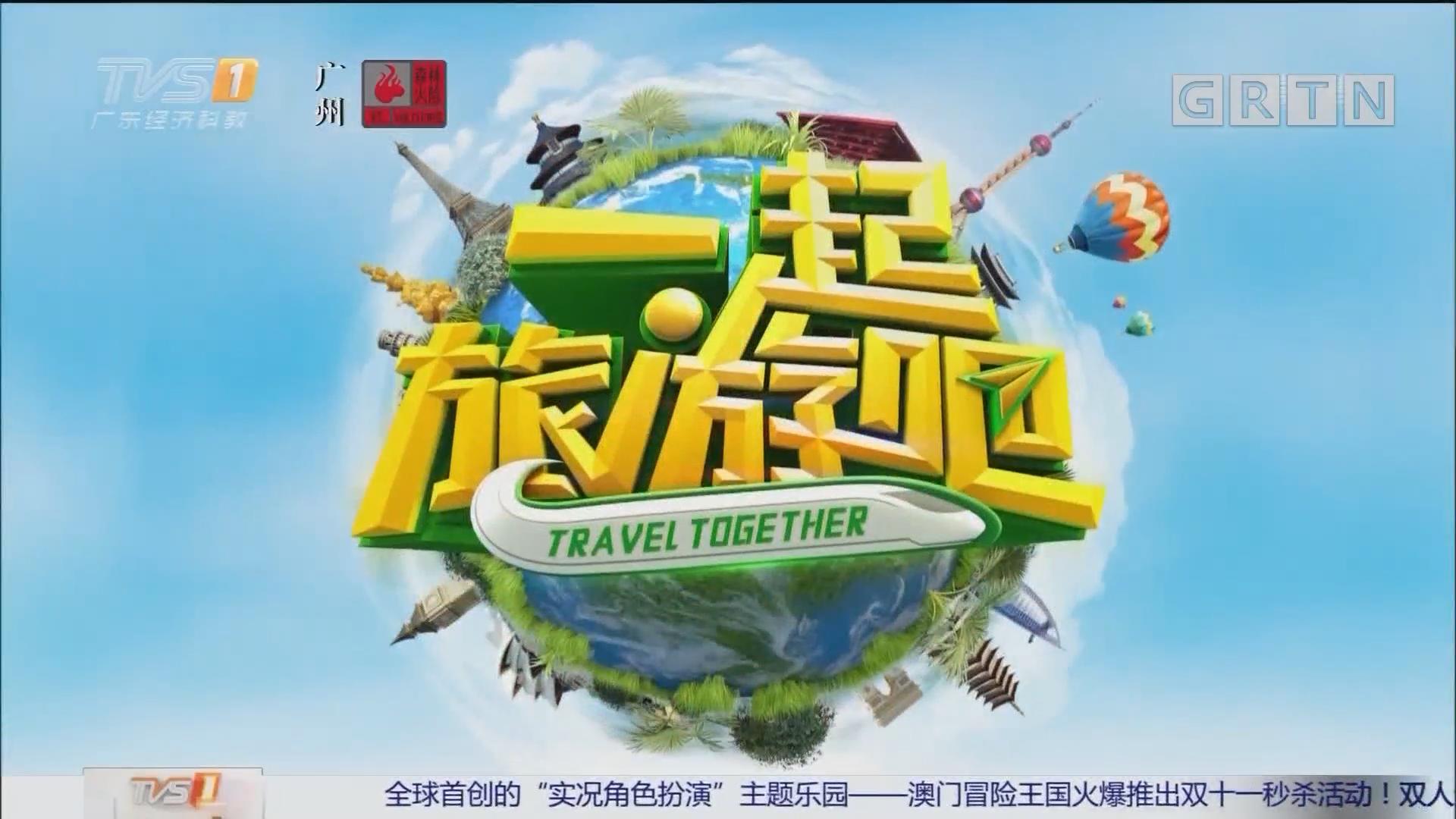 [HD][2019-11-09]一起旅游吧