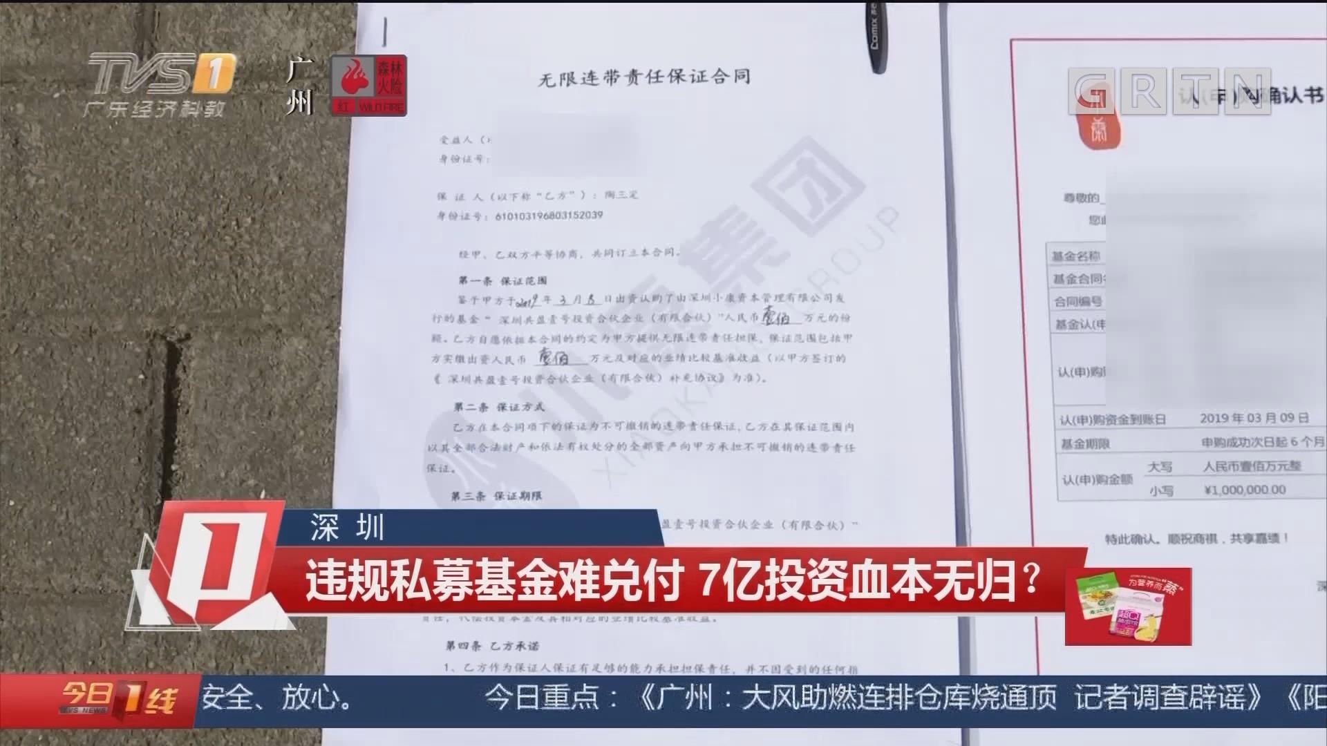 深圳:违规私募基金难兑付 7亿投资血本无归?