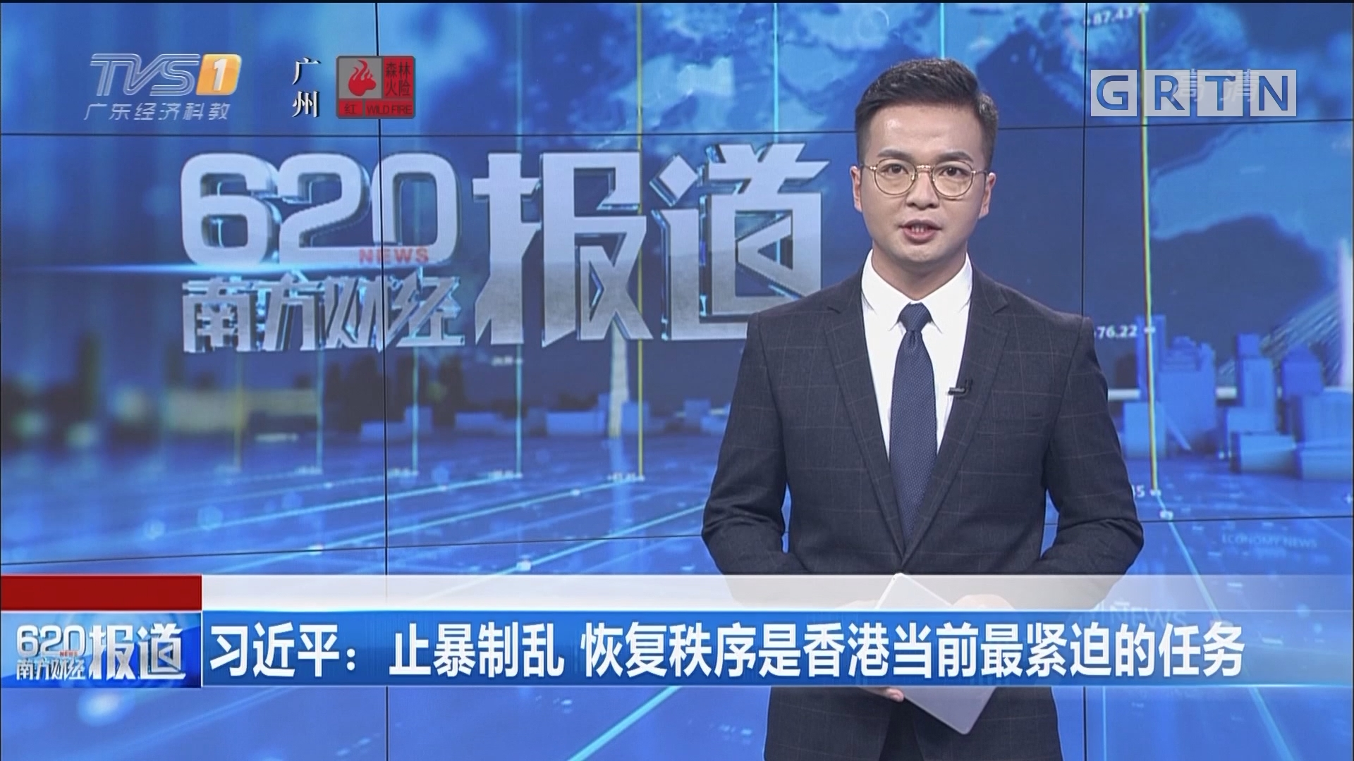 習近平:止暴制亂 恢復秩序是香港當前最緊迫的任務