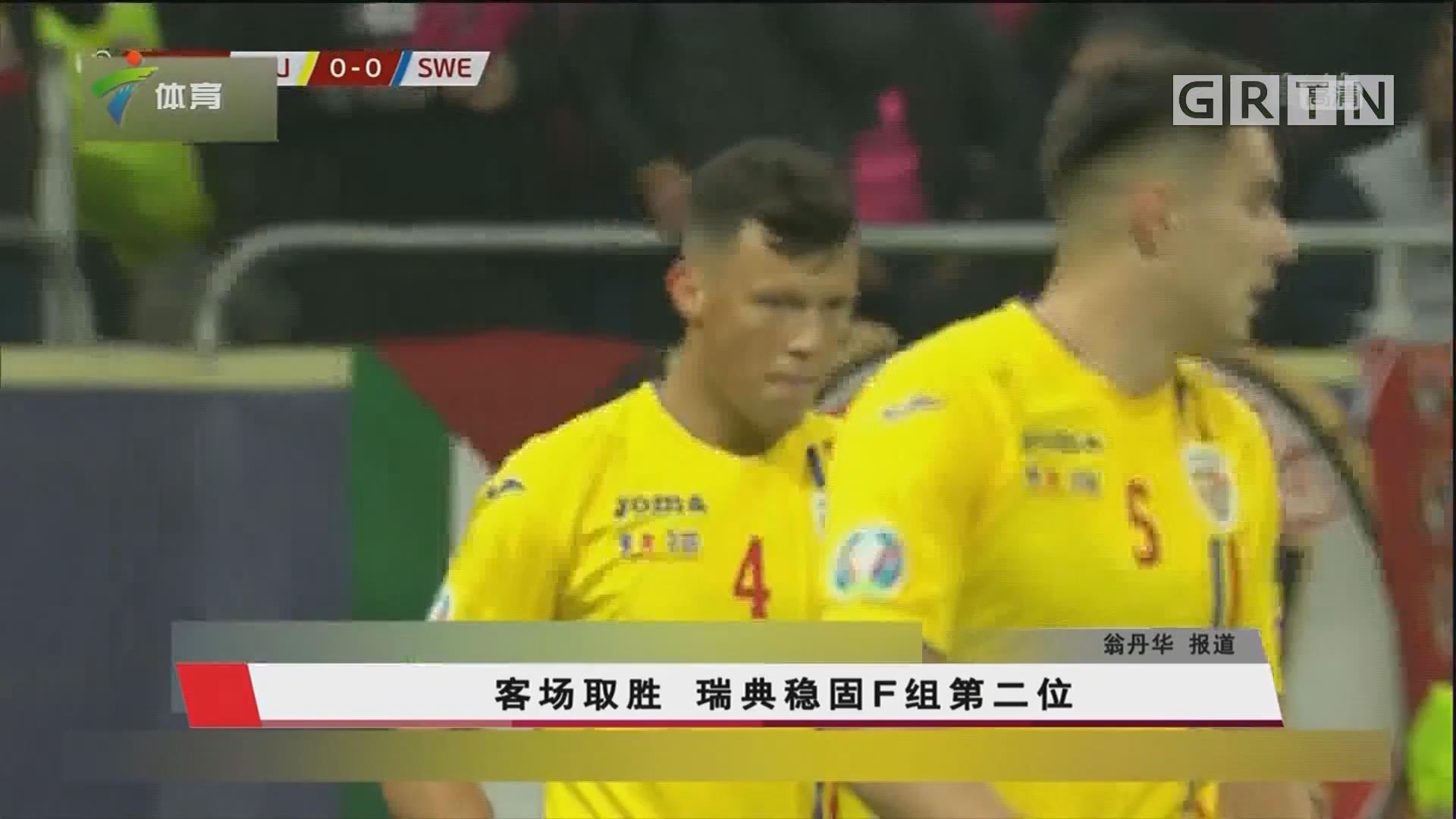 客场取胜 瑞典稳固F组第二位
