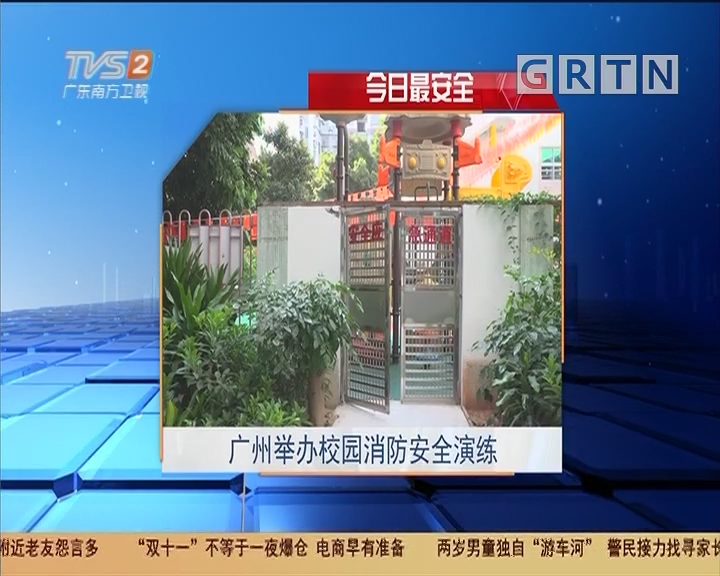 今日最安全:广州举办校园消防安全演练