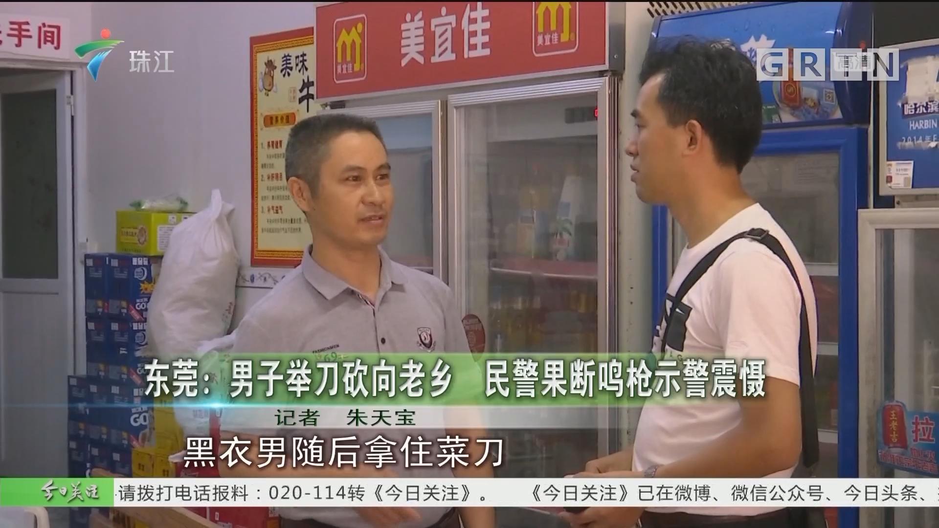 东莞:男子举刀砍向老乡 民警果断鸣枪示警震慑