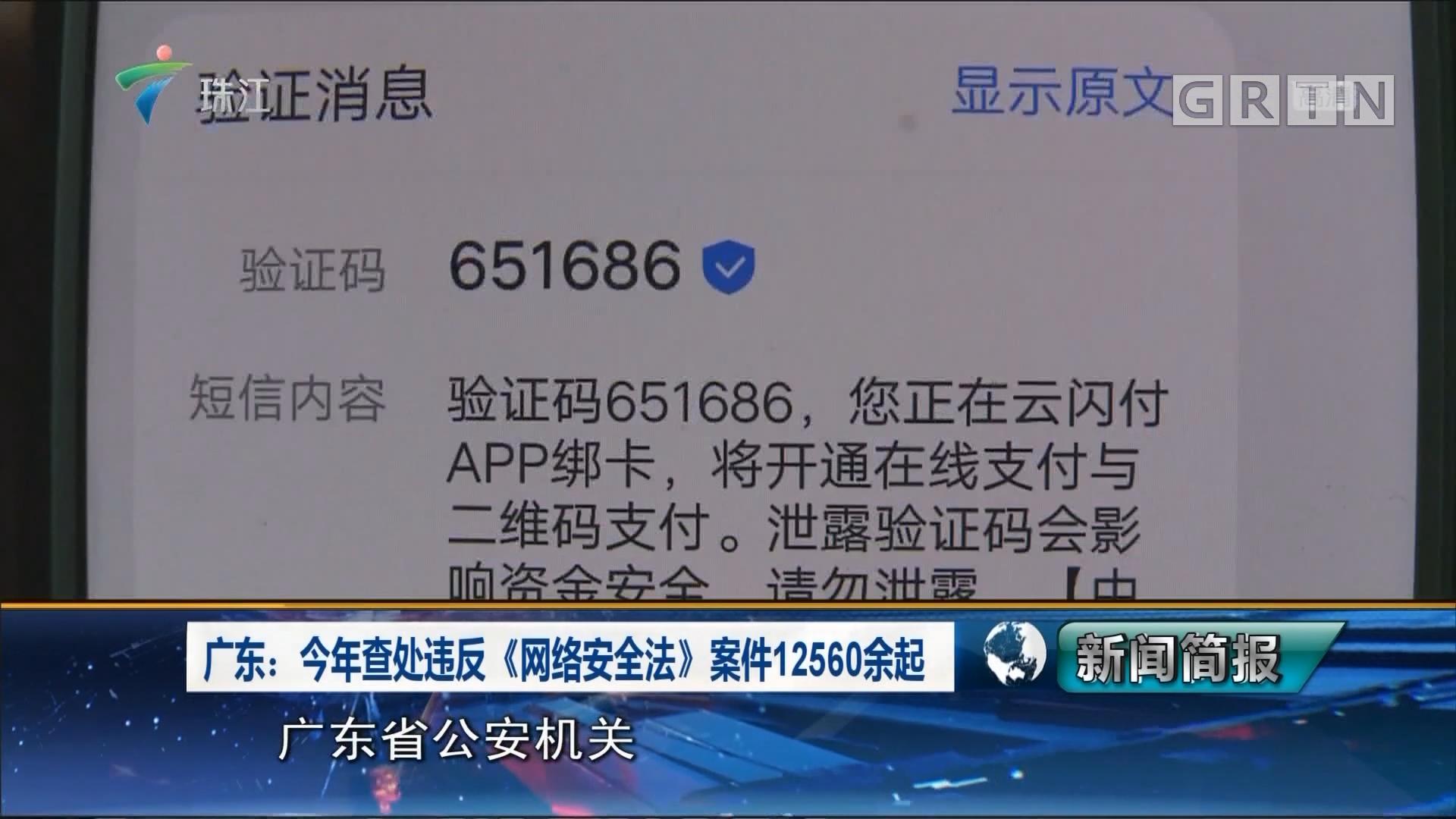 广东:今年查处违反《网络安全法》案件12560余起