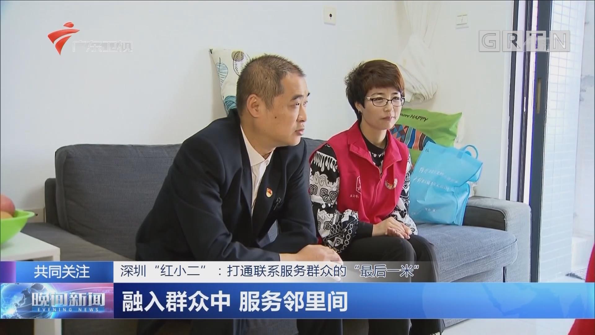 """深圳""""红小二"""":打通联系服务群众的""""最后一米"""" 融入群众中 服务邻里间"""