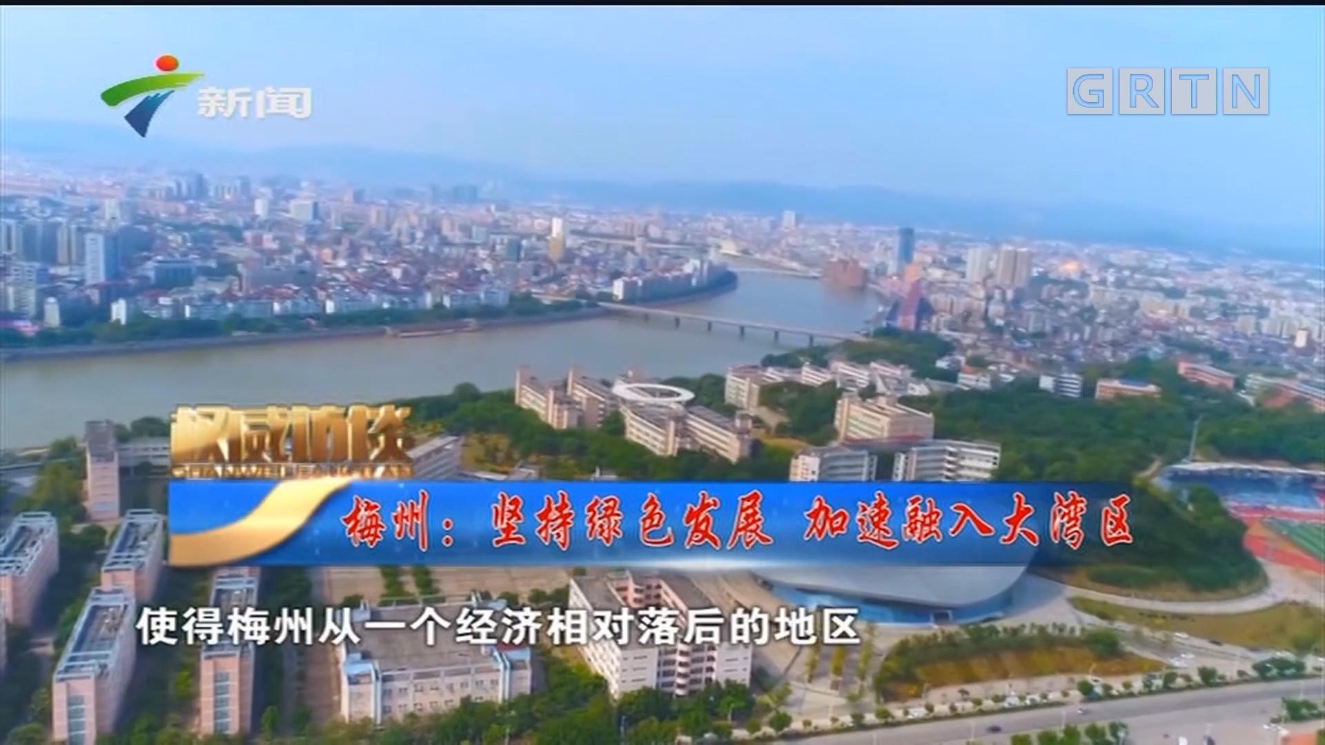 [HD][2019-11-02]权威访谈:梅州:坚持绿色发展 加速融入大湾区