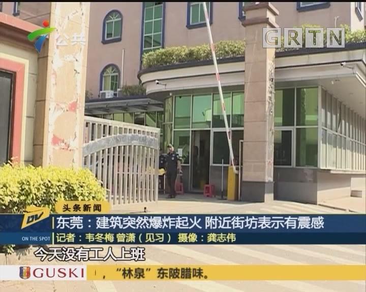 (DV现场)东莞:建筑突然爆炸起火 附近街坊表示有震感