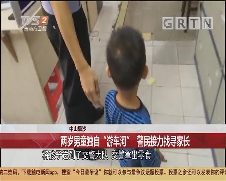 """中山阜沙:两岁男童独自""""游车河"""" 警民接力找寻家长"""