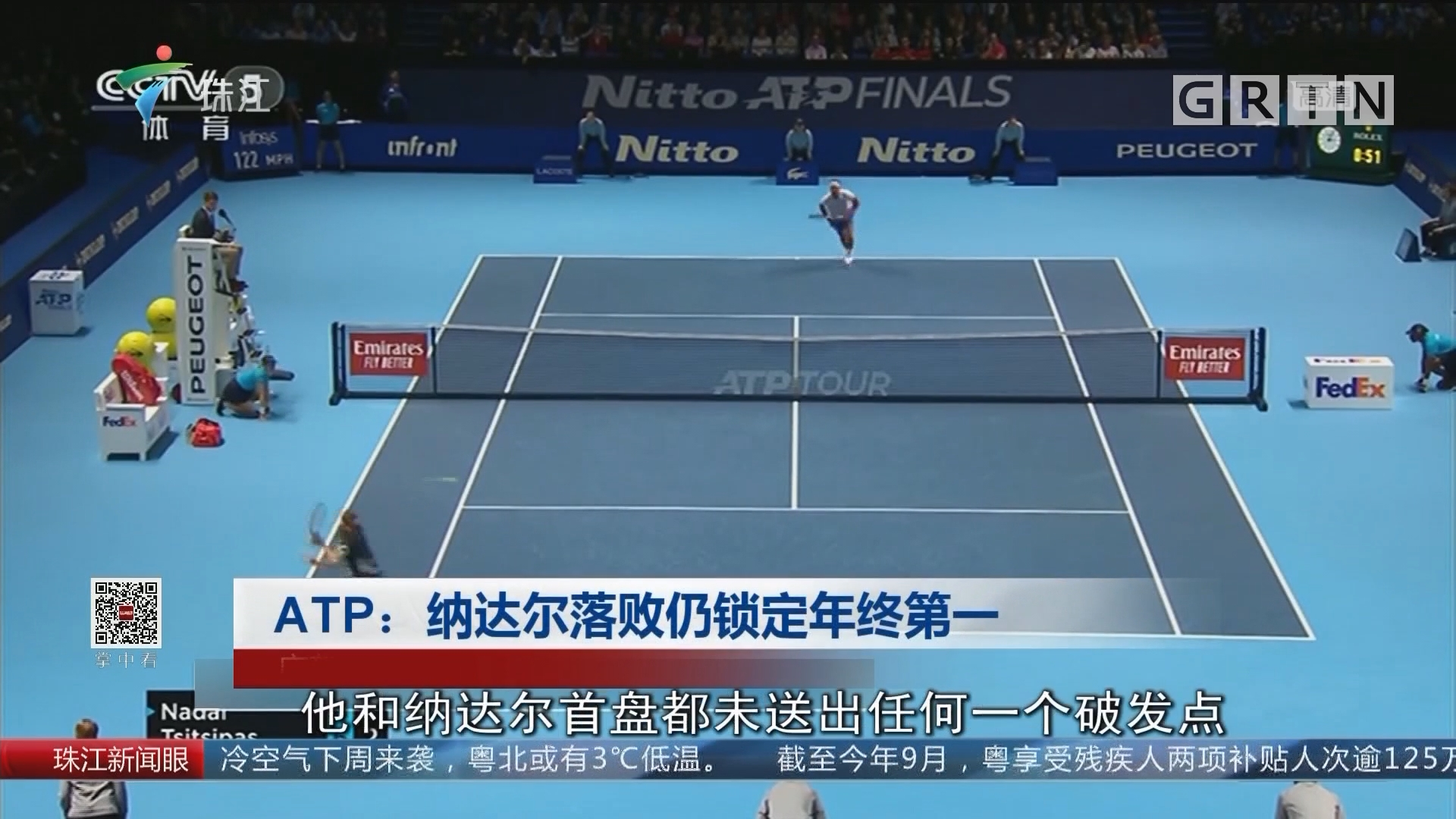 ATP:纳达尔落败仍锁定年终第一