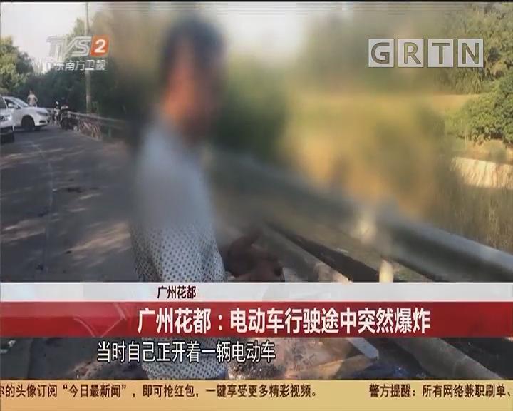 广州花都 广州花都:电动车行驶途中突然爆炸
