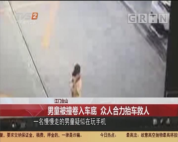 江门台山 男童被撞卷入车底 众人合力抬车救人