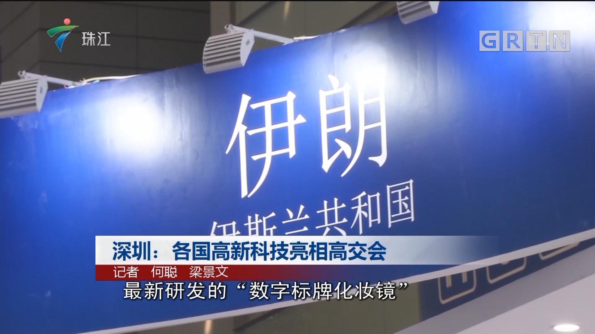 深圳:各国高新科技亮相高交会