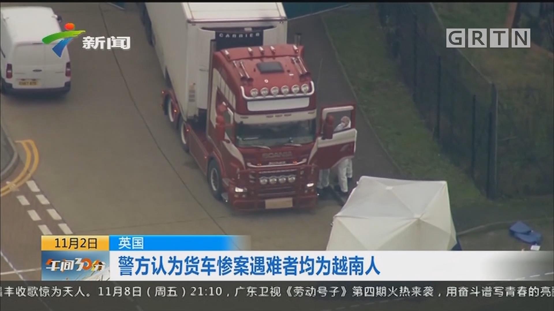 英国:警方认为货车惨案遇难者均为越南人