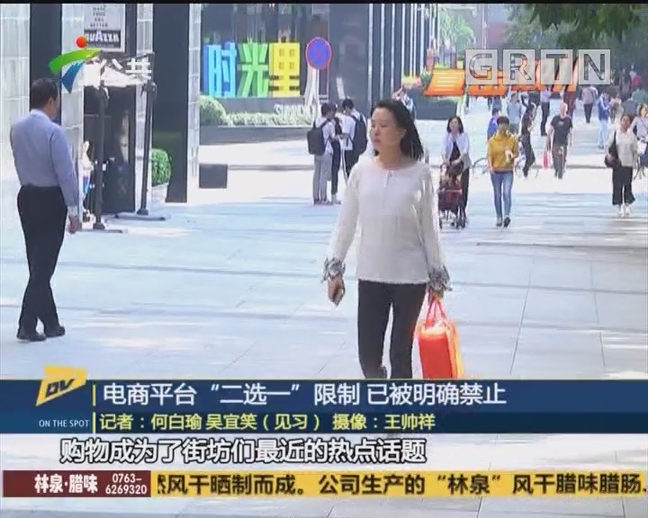 "(DV现场)电商平台""二选一""限制 已被明确禁止"