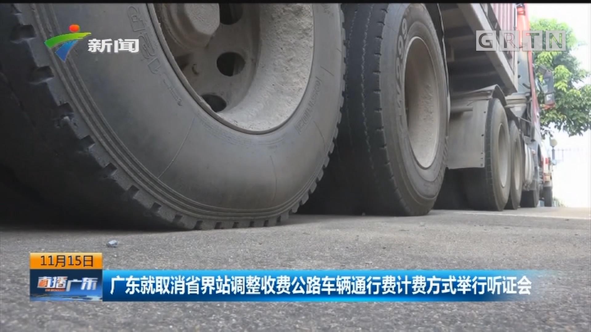 广东就取消省界站调整收费公路车辆通行费计费方式举行听证会