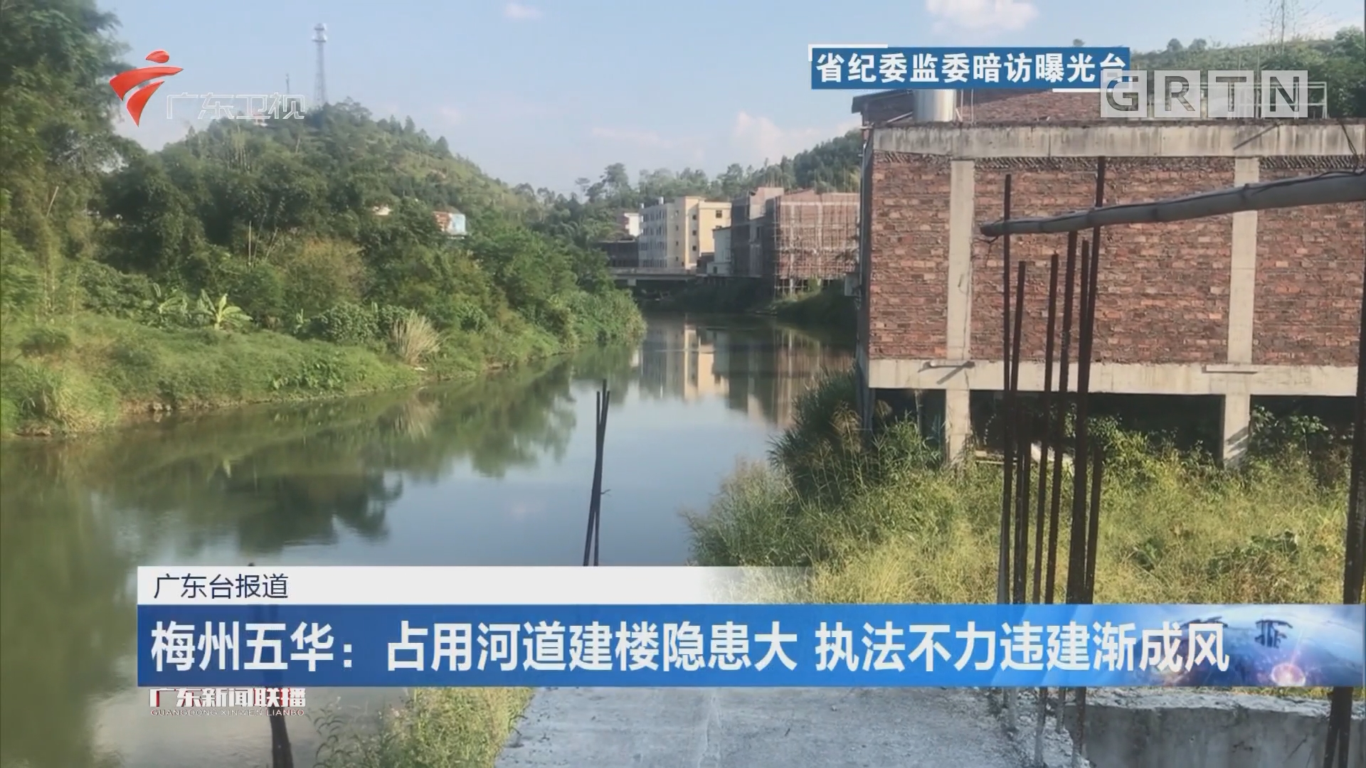 梅州五华:占用河道建楼隐患大 执法不力违建渐成风