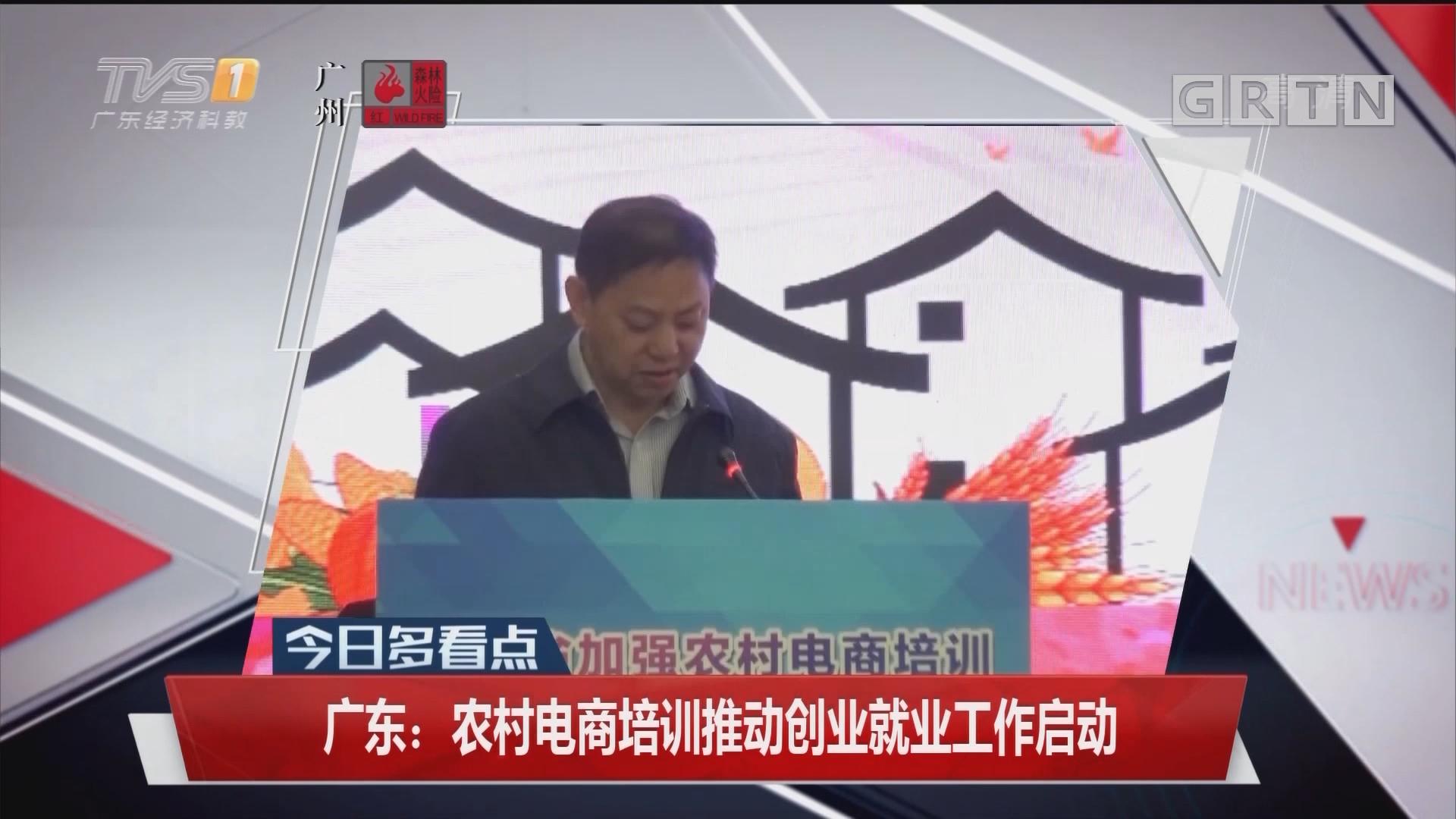 广东:农村电商培训推动创业就业工作启动
