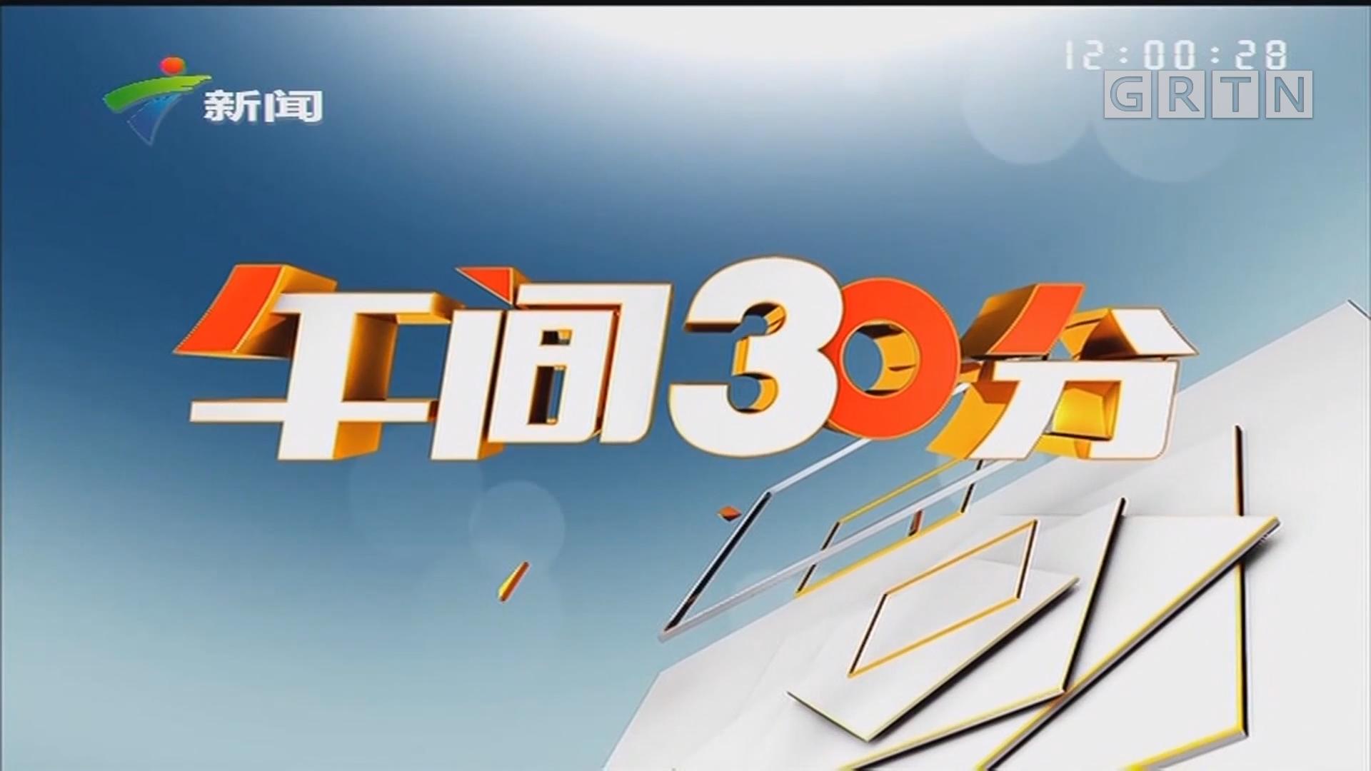 [HD][2019-11-03]午间30分:佛山秋色巡游:八大彩车亮灯巡游
