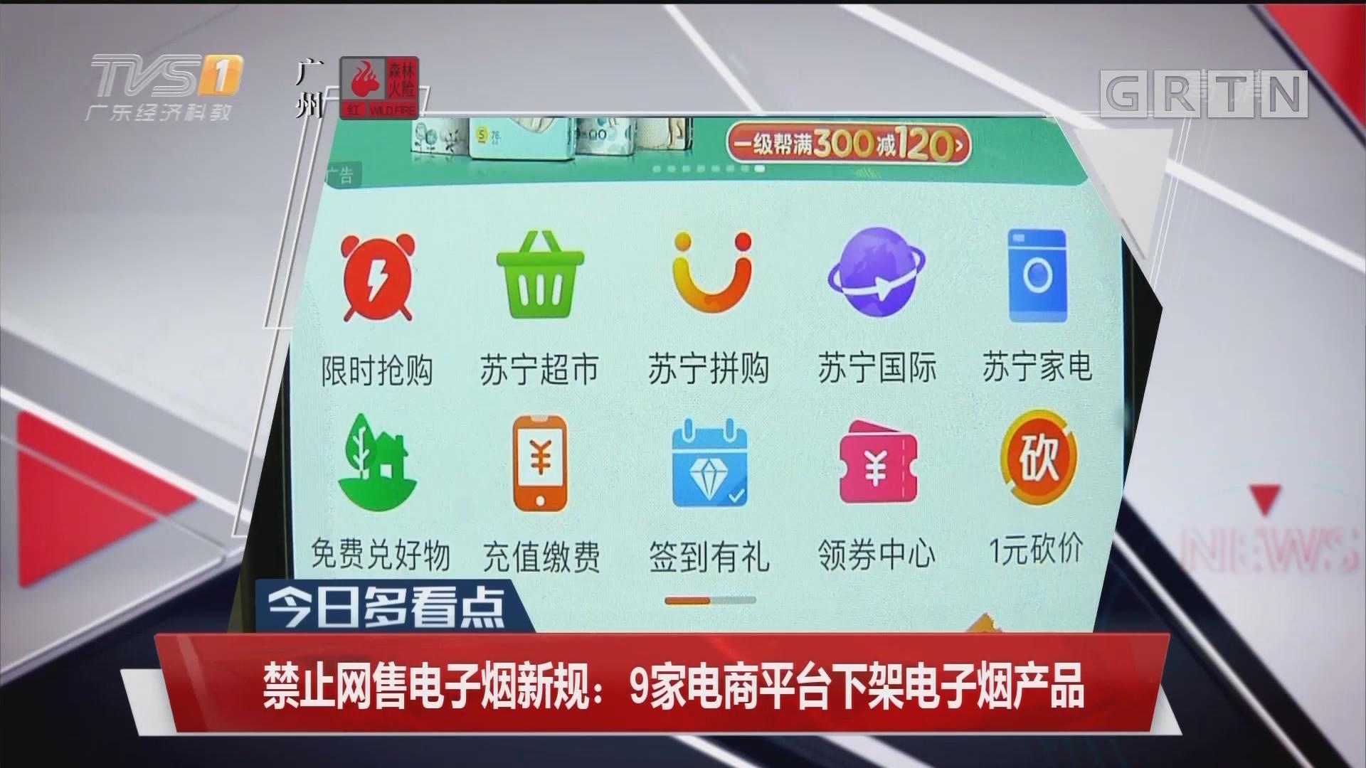 禁止网售电子烟新规:9家电商平台下架电子烟产品