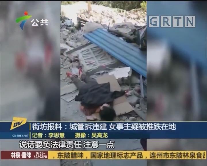 (DV现场)街坊报料:城管拆违建 女事主疑被推跌在地