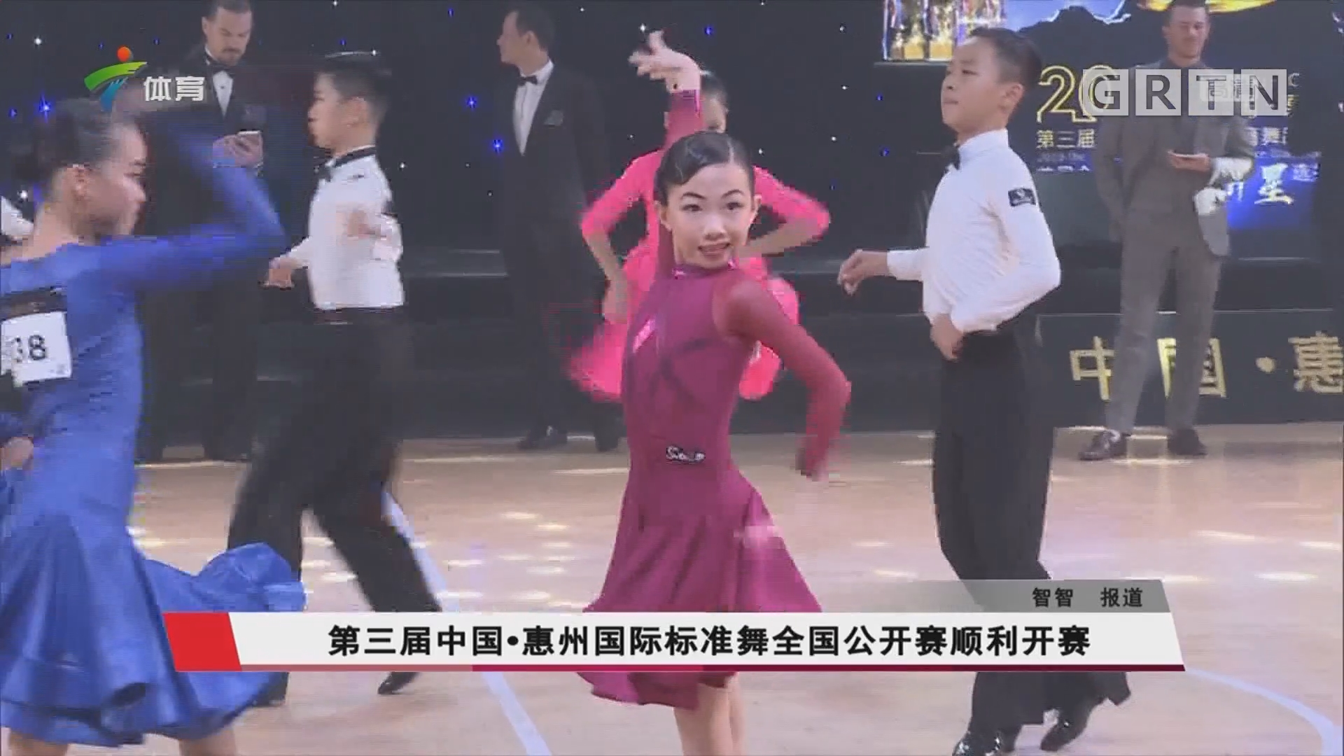 第三届中国·惠州国际标准舞全国公开赛顺利开赛
