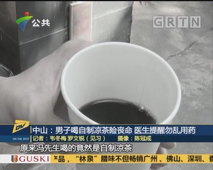 (DV现场)中山:男子喝自制凉茶险丧命 医生提醒勿乱用药