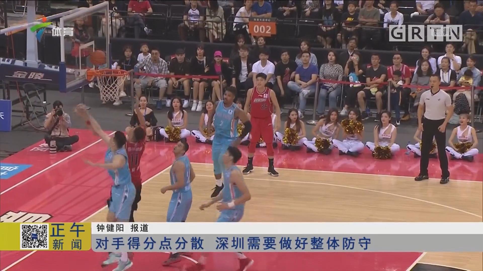 对手得分点分散 深圳需要做好整体防守