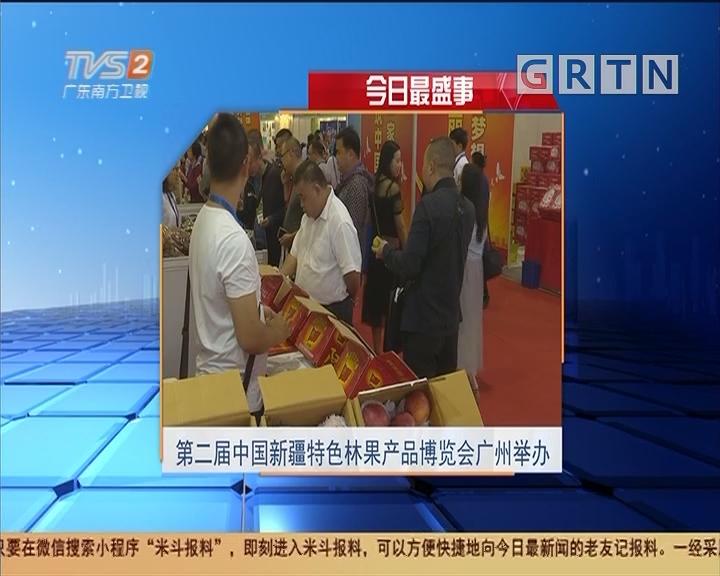 今日最盛事:第二届中国新疆特色林果产品博览会广州举办