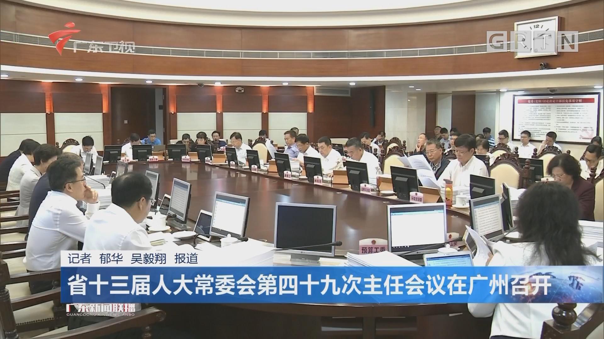 省十三届人大常委会第四十九次主任会议在广州召开