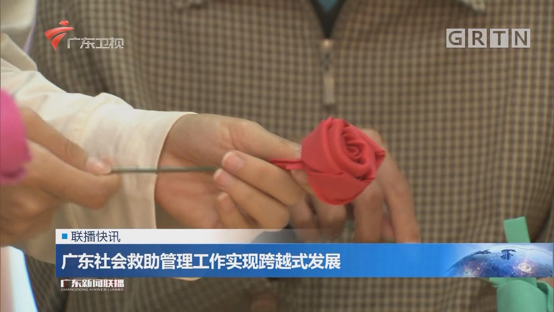 广东社会救助管理工作实现跨越式发展