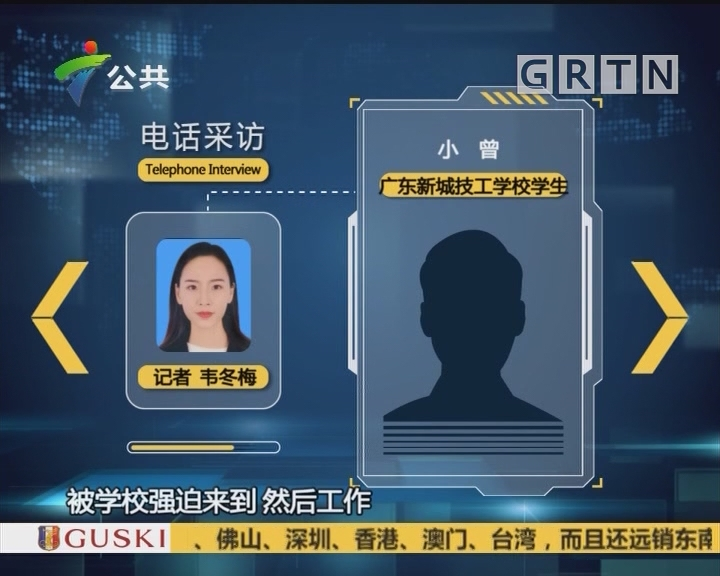 (DV现场)广州:新生被派实习搬运快递 家长质疑不合理