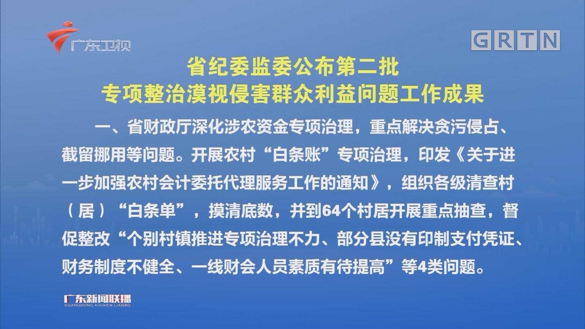 省纪委监委公布第二批专项整治漠视侵害群众利益问题工作成果