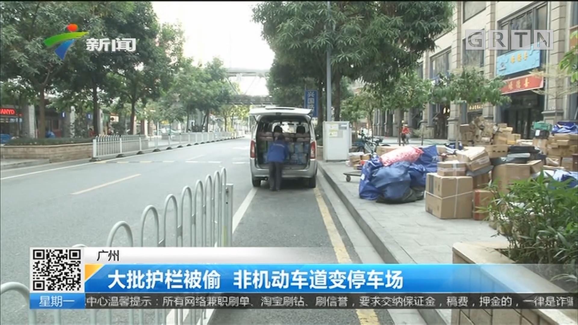广州:大批护栏被偷 非机动车道变停车场