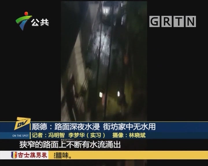 (DV现场)顺德:路面深夜水浸 街坊家中无水用