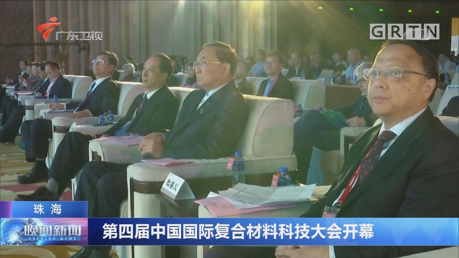 珠海:第四届中国国际复合材料科技大会开幕