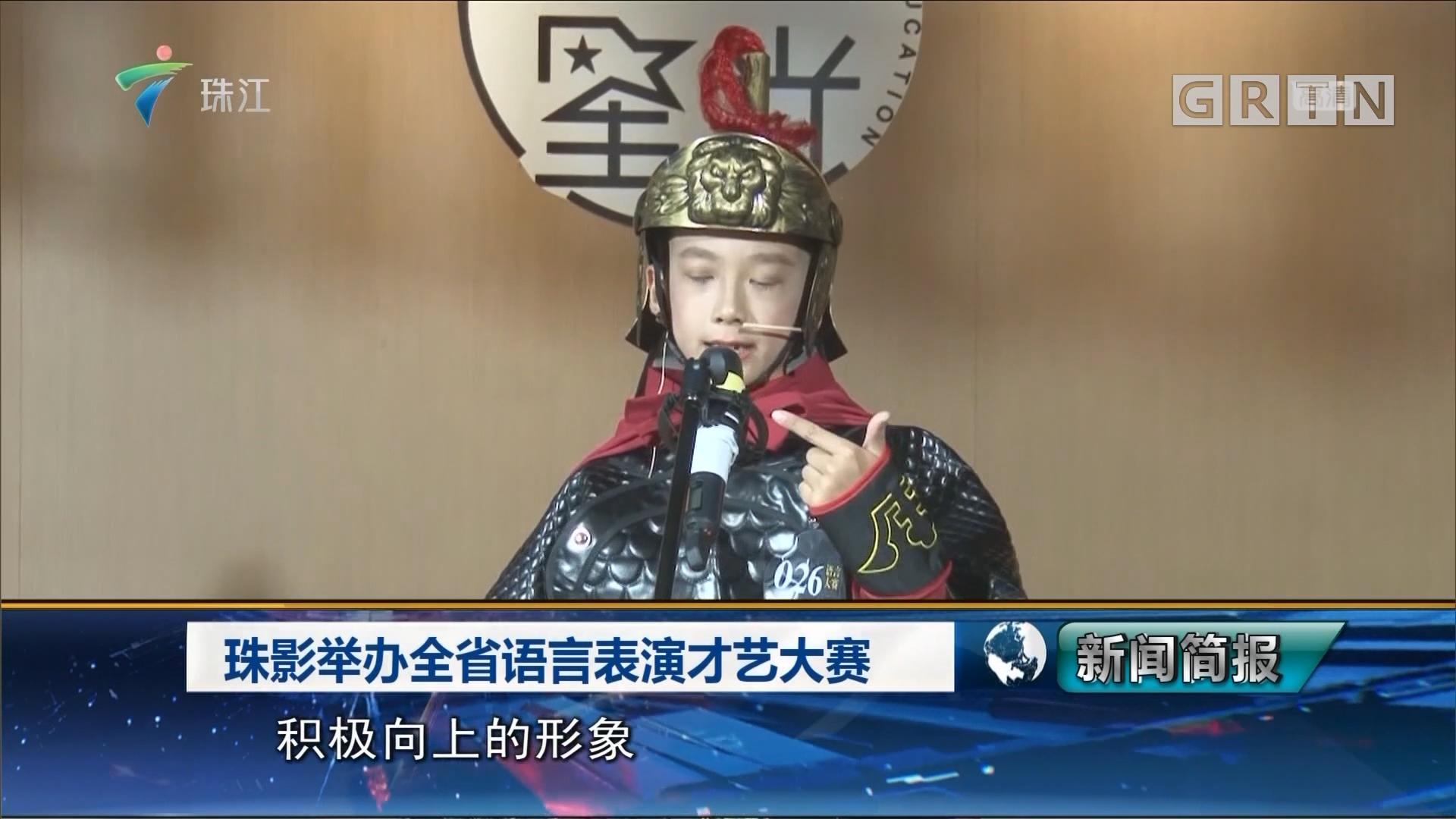 珠影举办全省语言表演才艺大赛