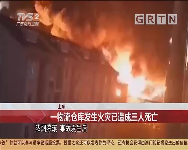上海 一物流仓库发生火灾已造成三人死亡