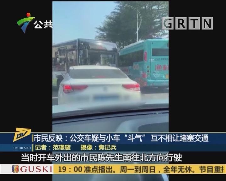 "(DV现场)市民反映:公交车疑与小车""斗气"" 互不相让堵塞交通"