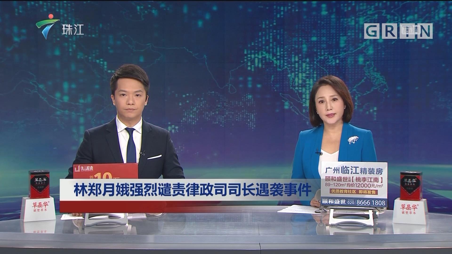 林郑月娥强烈谴责律政司司长遇袭事件