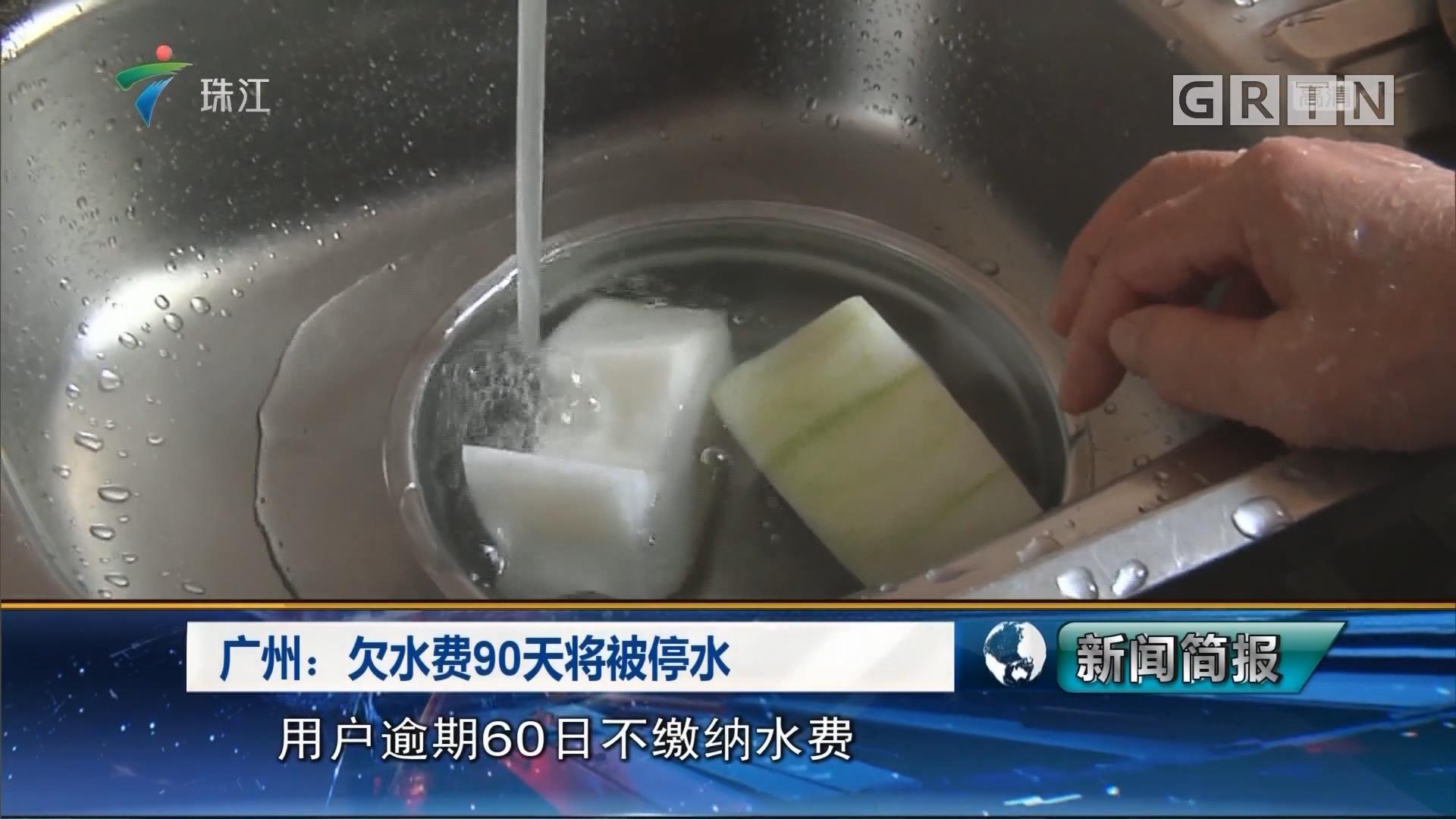 广州:欠水费90天将被停水